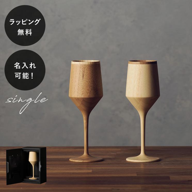 名入れ 木製グラス リヴェレット シェリーべッセル RIVERET <単品> rv-112