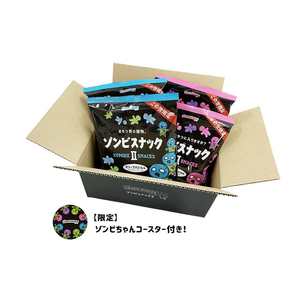 おうちゾンビチャレンジ・やってみようセット(コースター付!!)