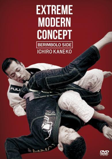 金古一朗 EXTREME MODERN CONCEPT ベリンボロ篇|ブラジリアン柔術教則DVD
