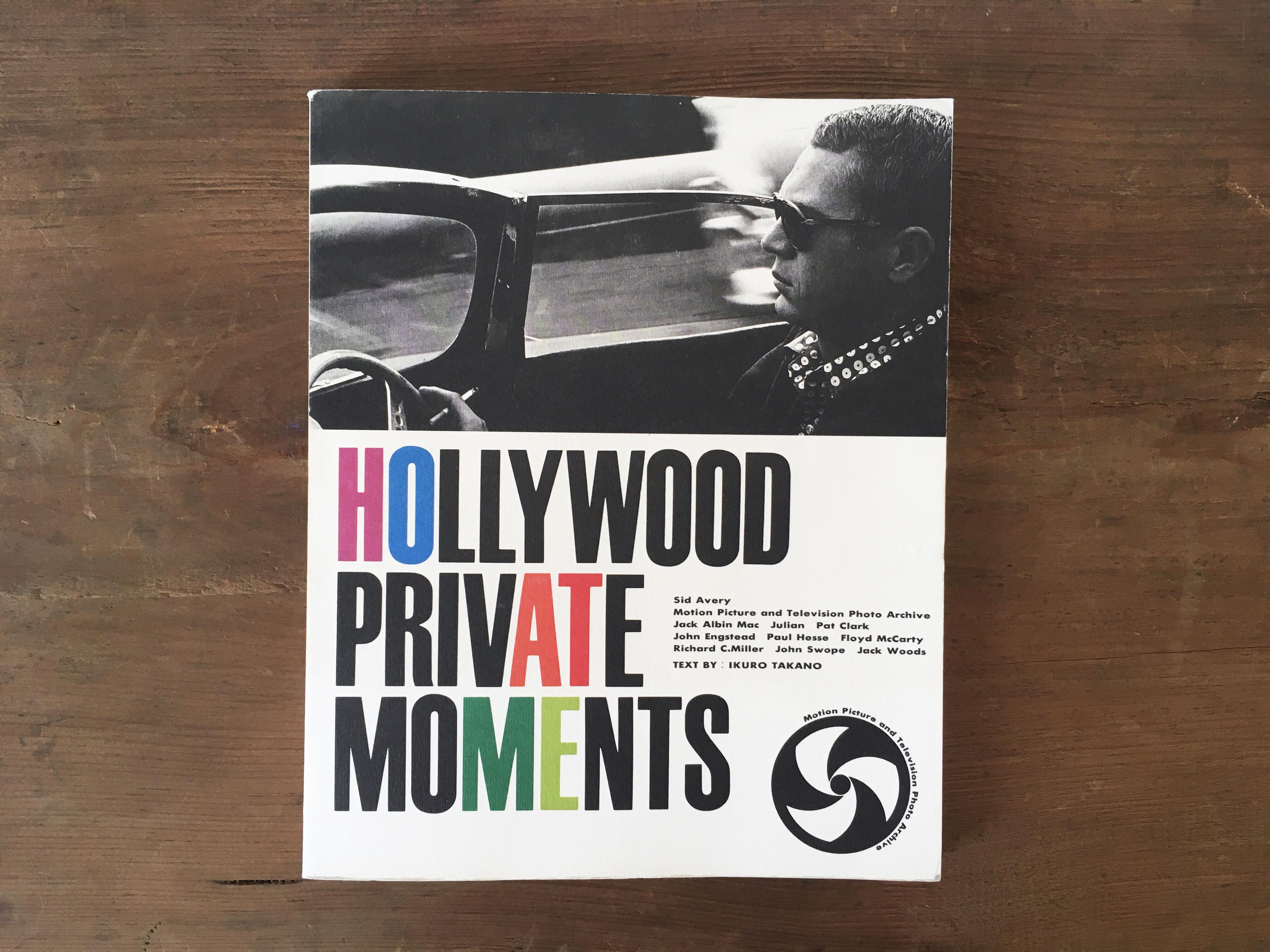 [古本]ハリウッドのある一日 HOLLYWOOD PRIVATE MOMENTS / 写真 :シッド・エイヴリほか、文:高野 育郎