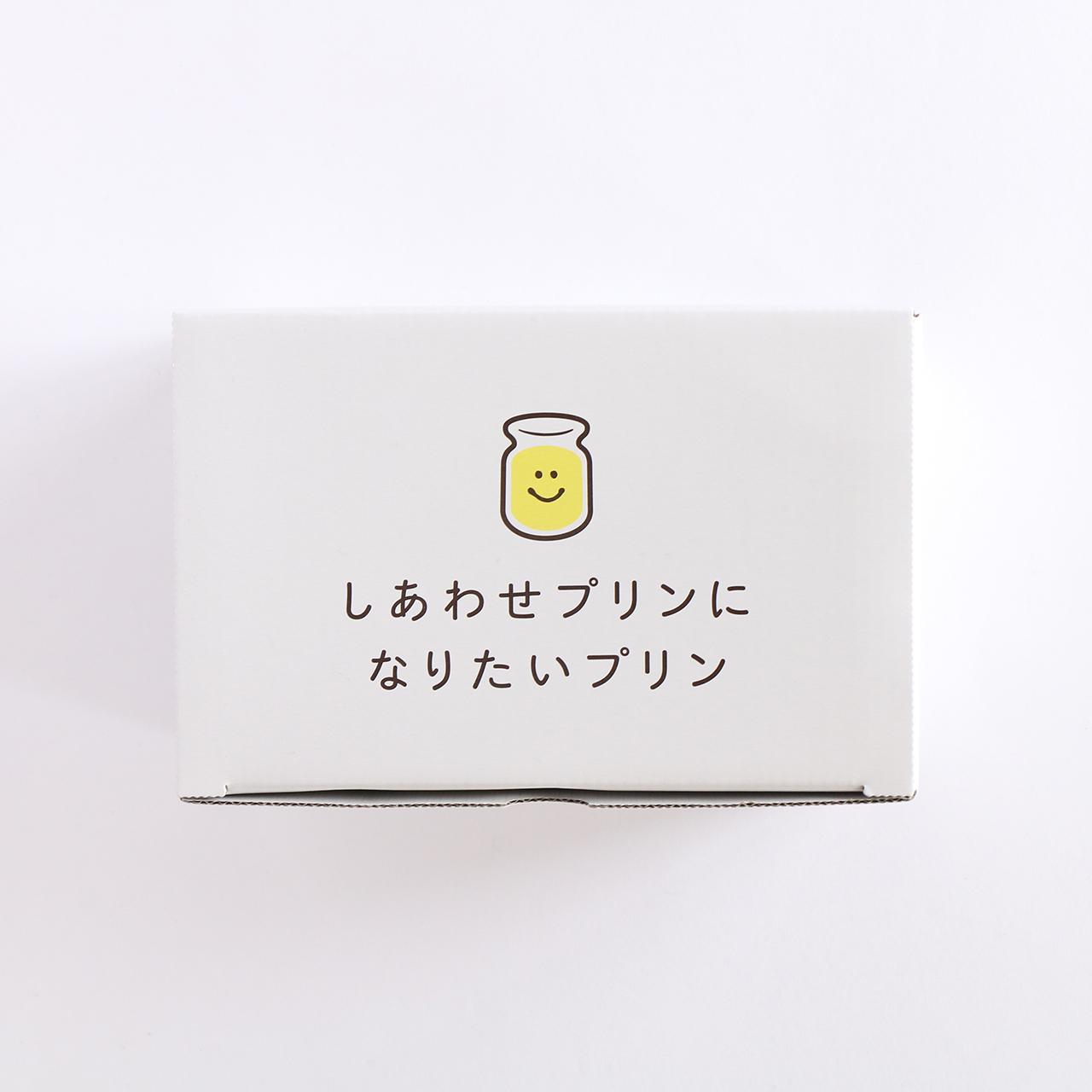 【8/4発送分】しあわせプリンになりたいプリン 6個セット