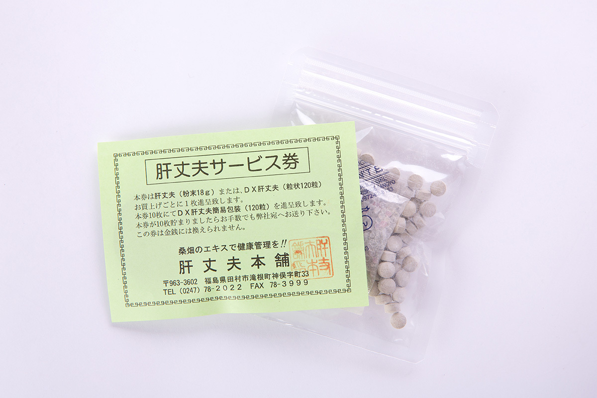 「DX肝丈夫」袋入り(120粒)