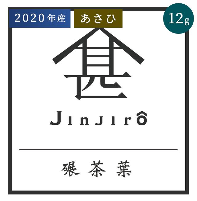 [12g]碾茶葉 あさひ 2020年産