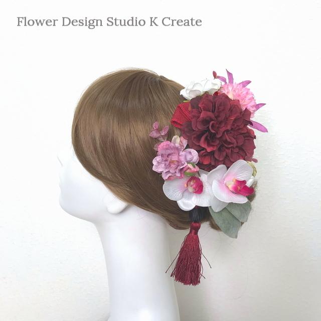 成人式・結婚式・卒業袴に♡ボルドーのダリアとコチョウランのヘッドドレス(20点セット)和装 着物髪飾り 和装婚 成人式前撮り