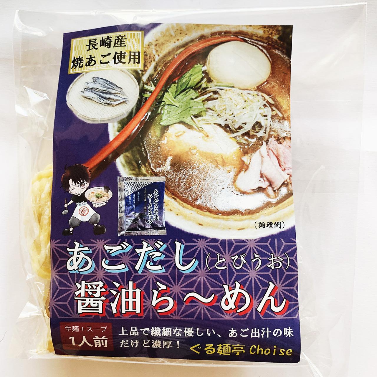 長崎 ご当地ラーメン 焼きあごだし醤油ラーメン 生麺 常温保存 2食(スープ付き) 【送料無料】 ぐる麺亭choice