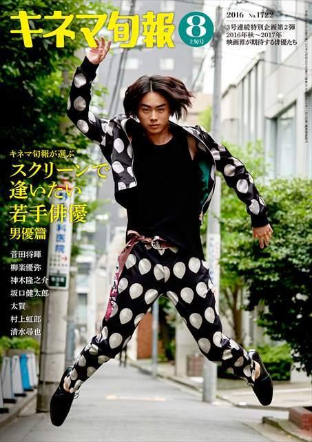 キネマ旬報 2016年8月上旬号(No.1722)