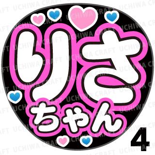 【プリントシール】【イコラブ =LOVE(イコールラブ)/音嶋 莉沙】『りさちゃん』コンサートやライブに!ドチャクソ可愛い手作り応援イコラブうちわで爆レスをGET!!