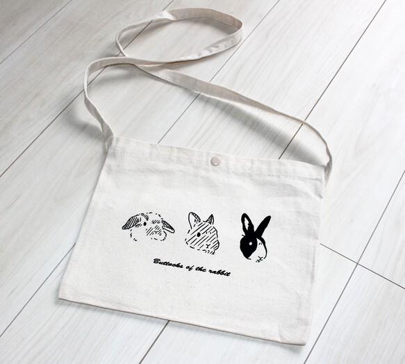 marutaka うさぎのおしり サコッシュバッグ