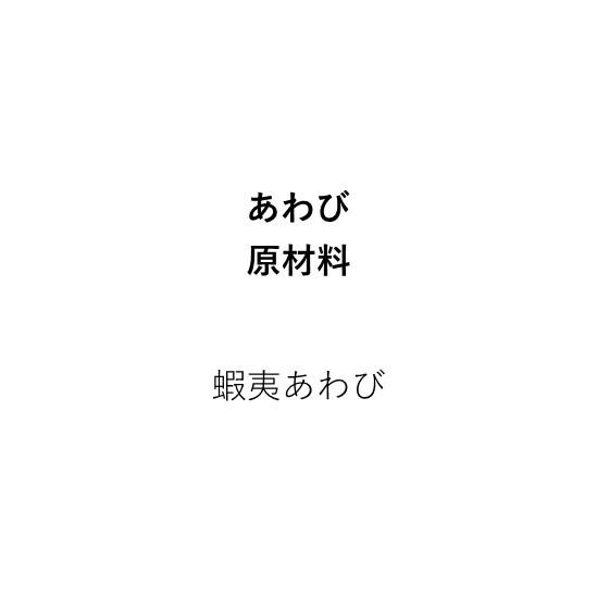 蒸し蝦夷あわび(80〜90g3個)