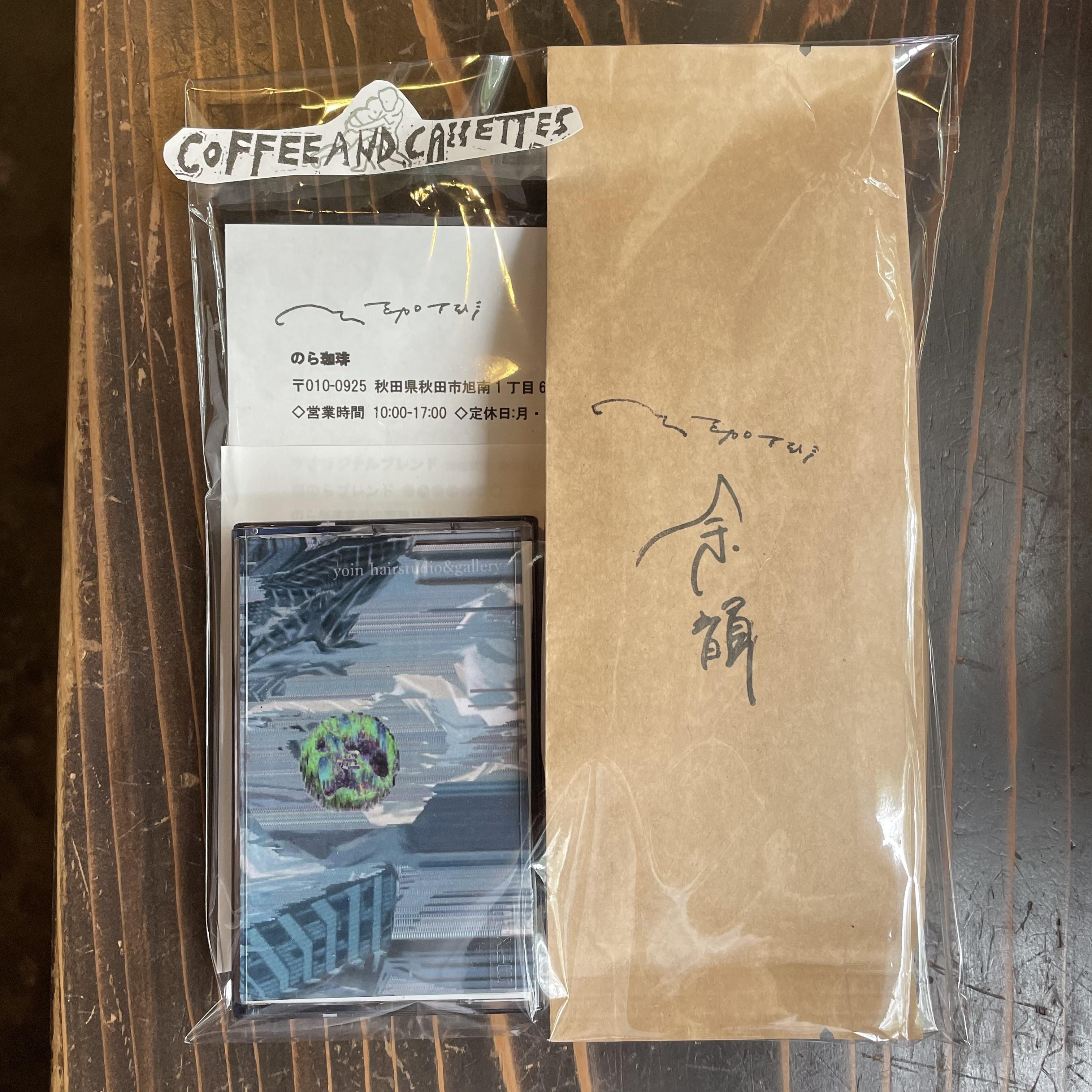 【C&C】feat.余韻