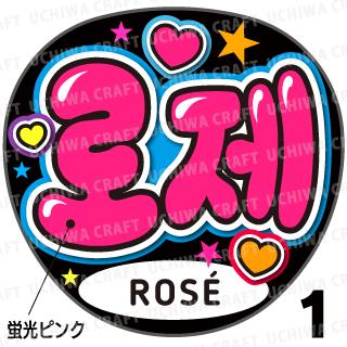【蛍光プリントシール】【BLACKPINK(ブラックピンク)/ロゼ】『로제』K-POPのコンサートやツアーに!手作り応援うちわでファンサをもらおう!!!