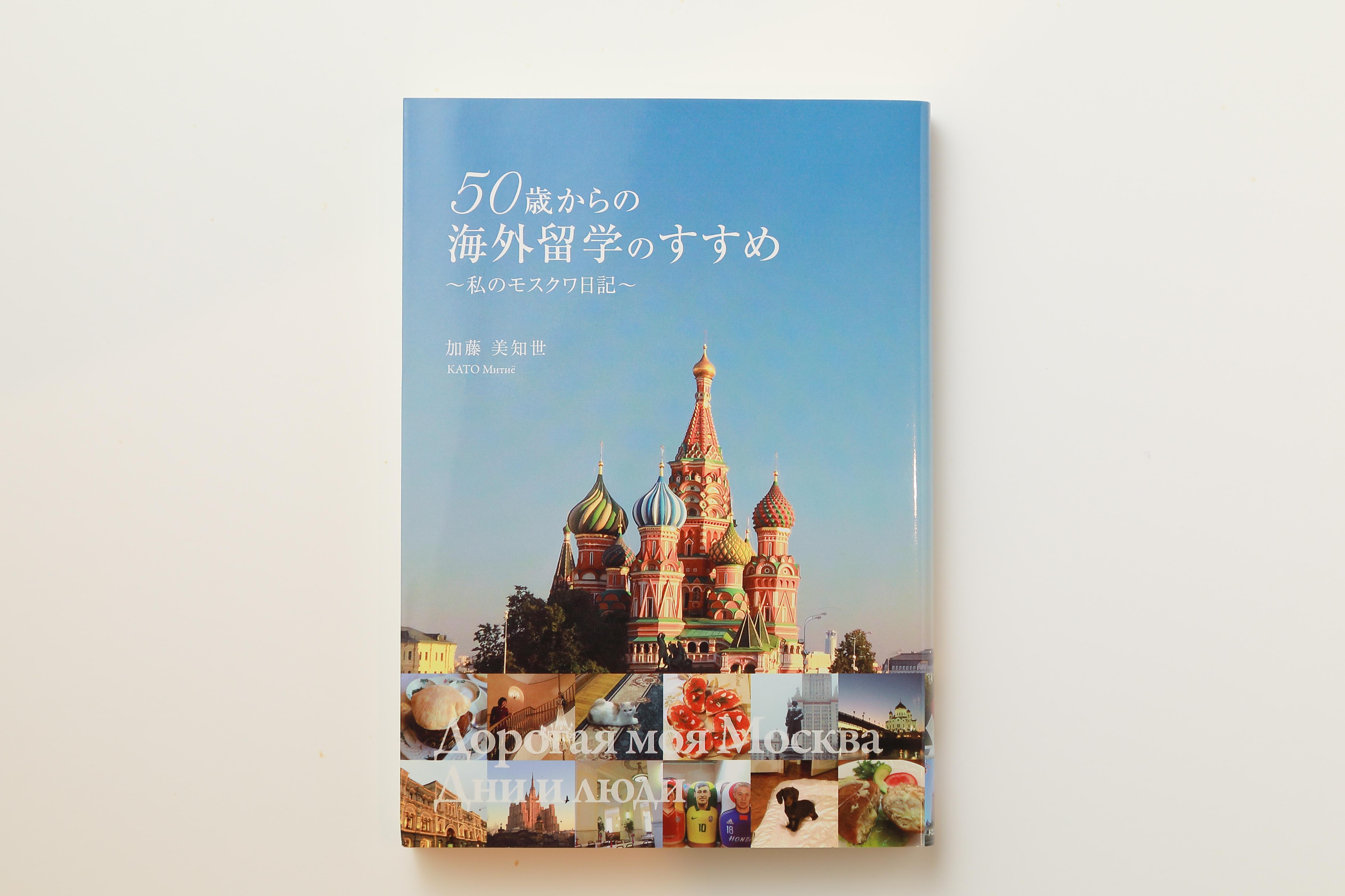 50歳からの海外留学のすすめ〜私のモスクワ日記〜(ドニエプル出版)   加藤美知世著