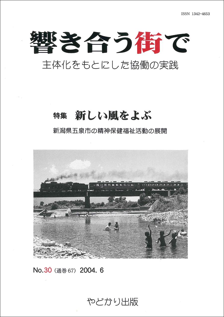 響き合う街でNo.30 新しい風をよぶ 新潟県五泉市の精神保健福祉活動の展開