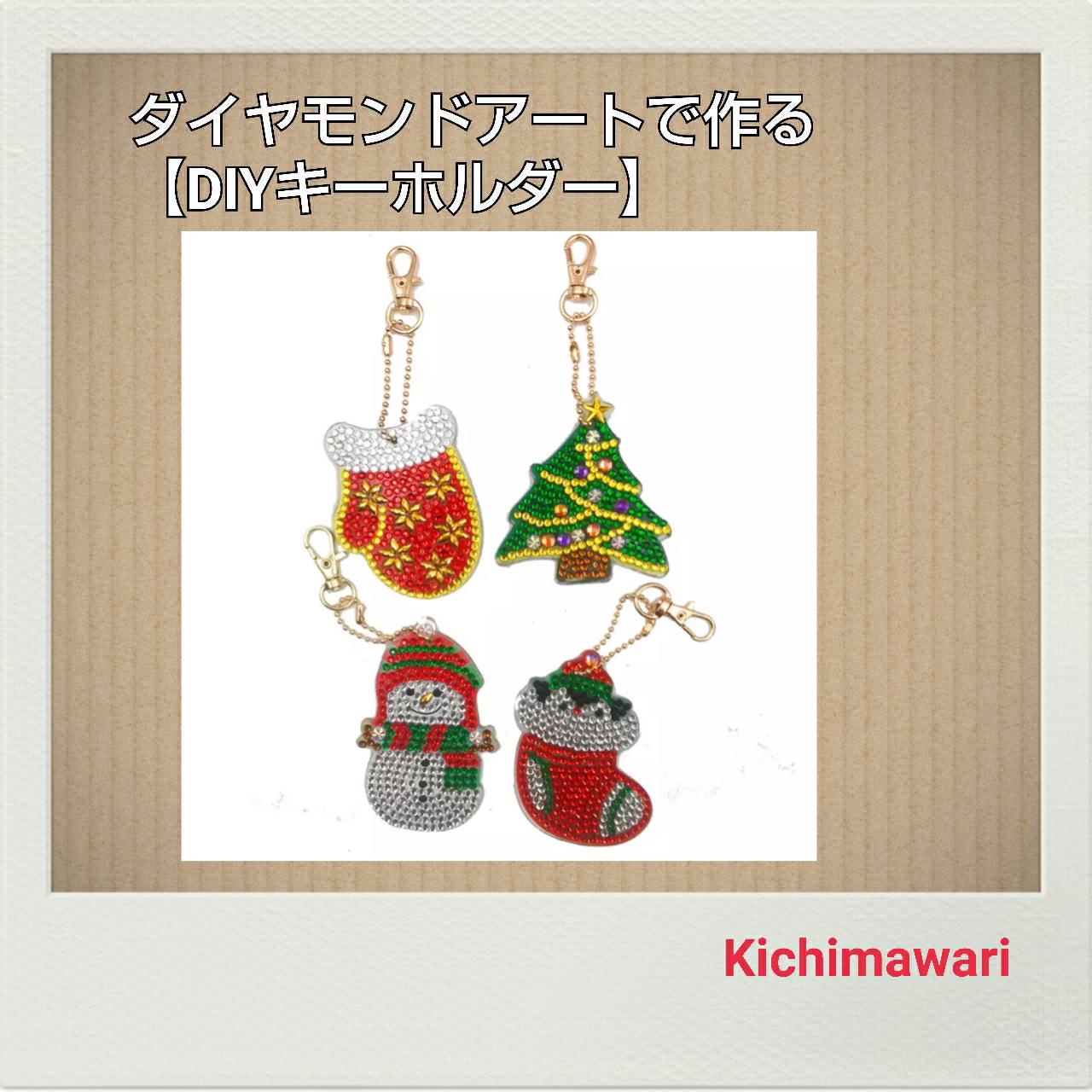 現品のみ‼️DIY【クリスマスキーホルダー】⭐️(4個set)⭐️
