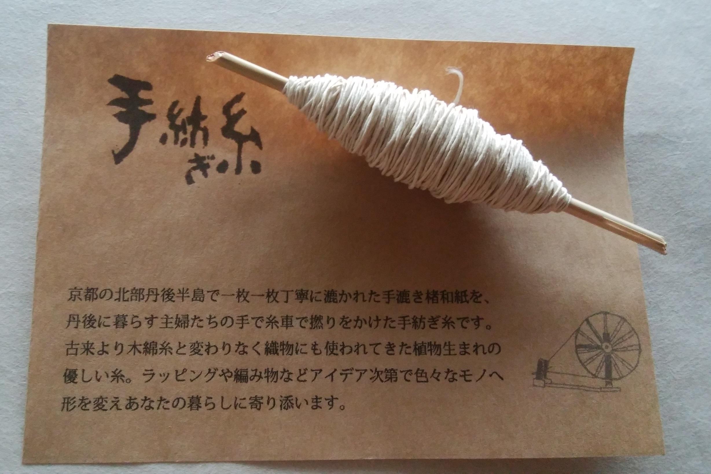 【いとをかし】和紙の手撚り糸