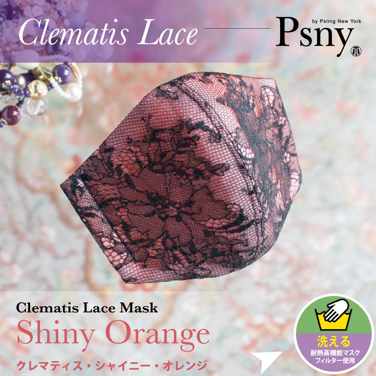 PSNY クレマティス レース オレンジ 花粉 黄砂 洗える不織布フィルター入り 立体 大人用 マスク 送料無料 L09