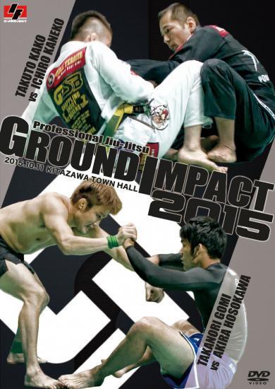 GROUND IMPACT 2015 プロ柔術