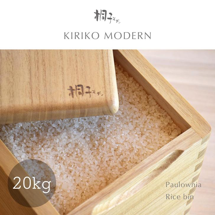 桐の米びつ 20kg