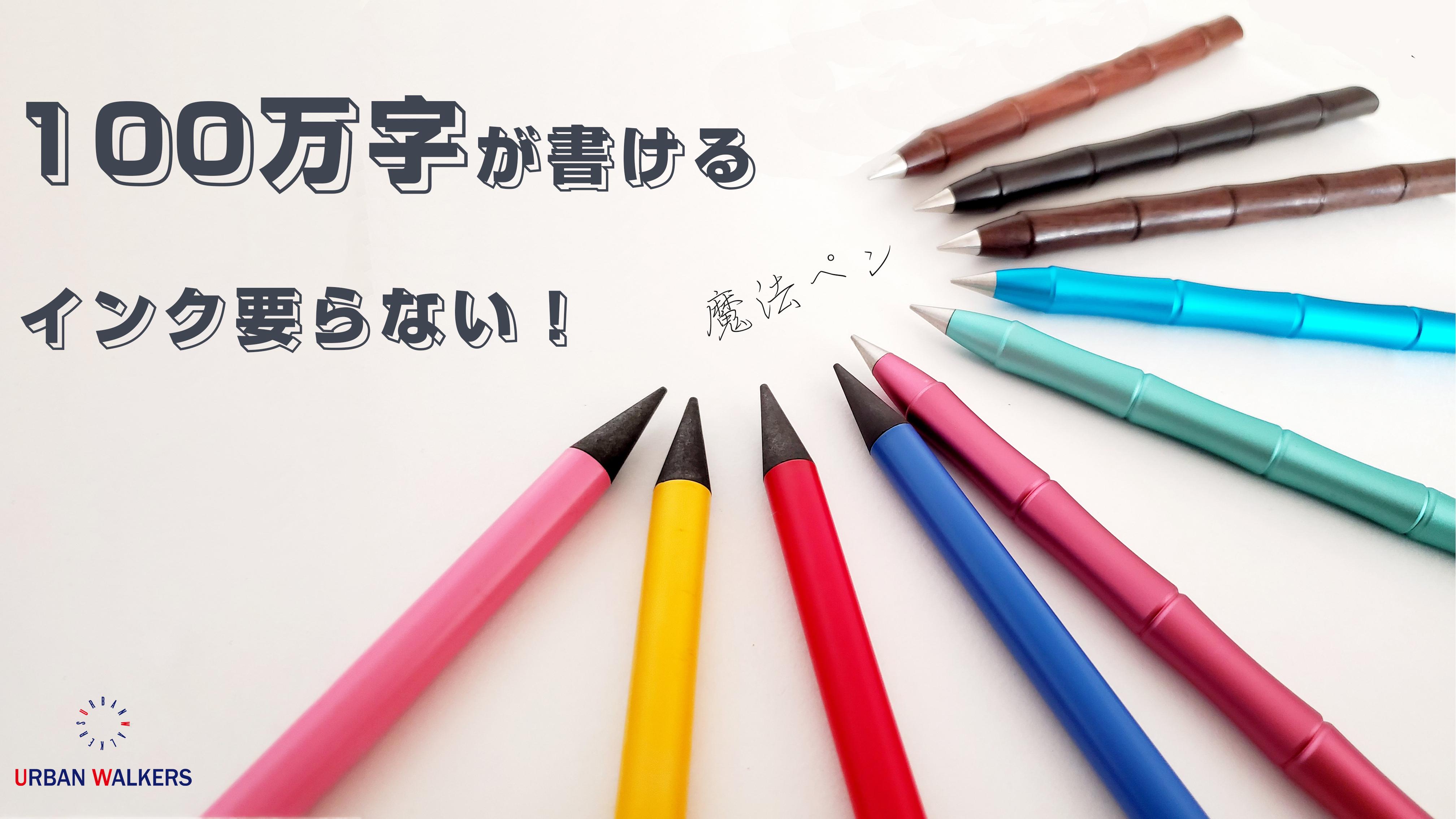【即納】ず~と使えるズットペン ジャストブラック   インクが要らないのに、1本で100万字かける 特殊石墨 消しゴム付き