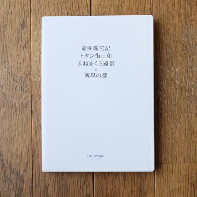 山田勇男作品DVD『蒲団龍宮記』『トタン街日和』『ふねまくら遠景』『薄墨の都』