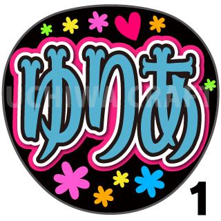 【プリントシール】【NMB48/チームB2/三宅ゆりあ】『ゆりあ』コンサートや劇場公演に!手作り応援うちわで推しメンからファンサをもらおう!!