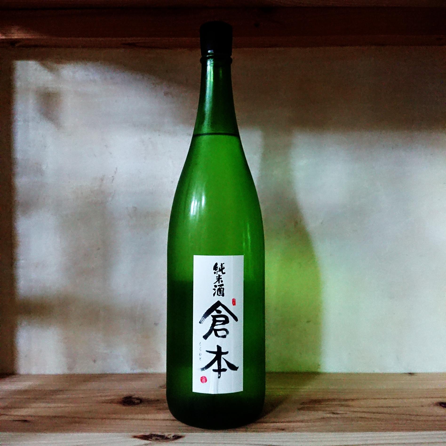 倉本 純米酒 720ml