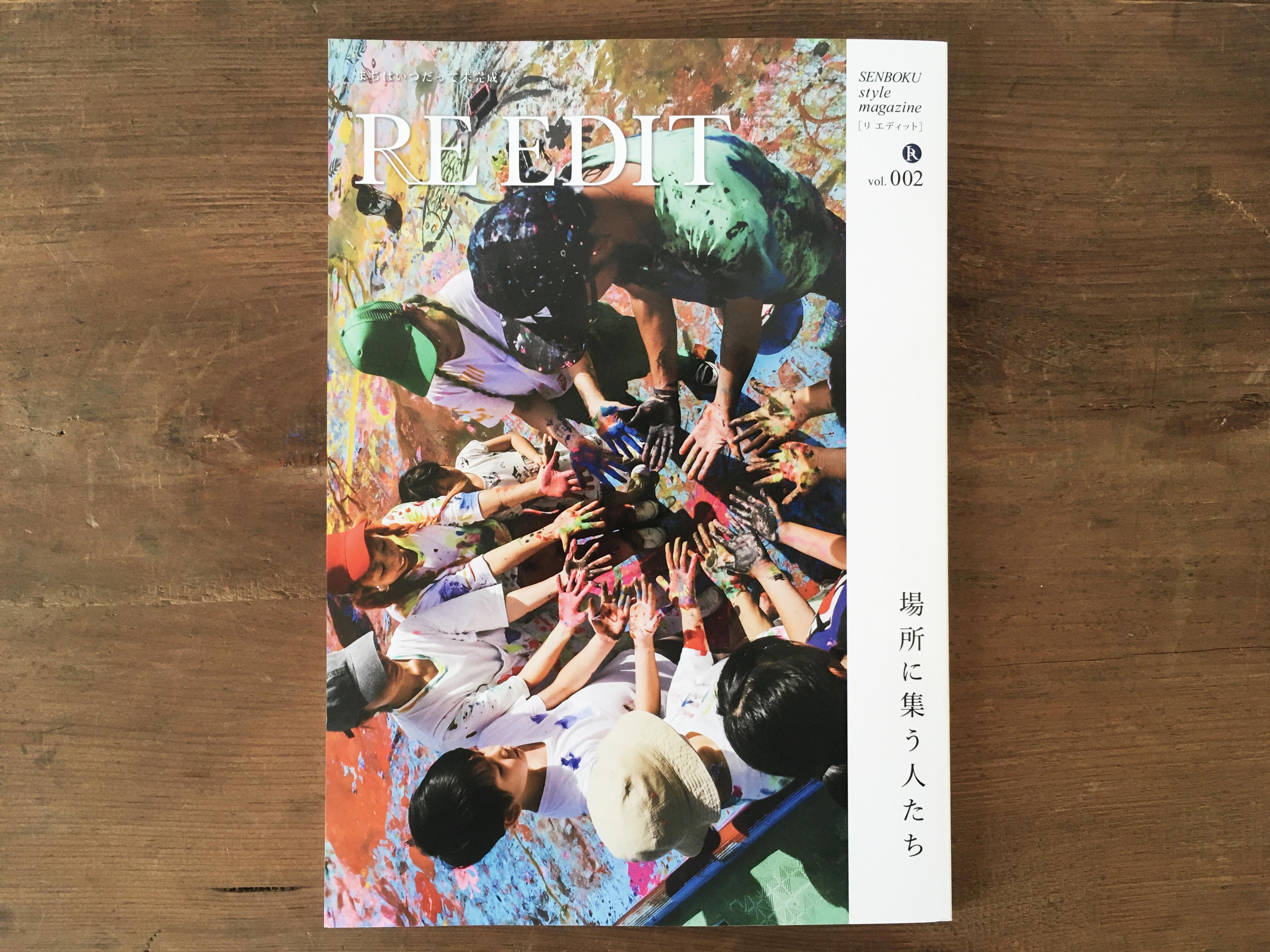 [雑誌]RE EDIT vol.2(リ エディット 2号)