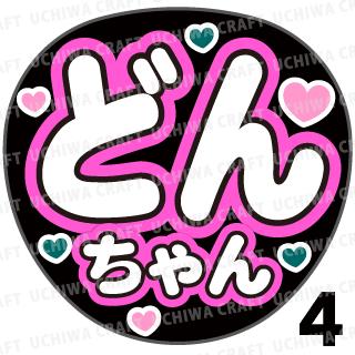【プリントシール】【SKE48/チームE/福士奈央】『どんちゃん』コンサートや劇場公演に!手作り応援うちわで推しメンからファンサをもらおう!!