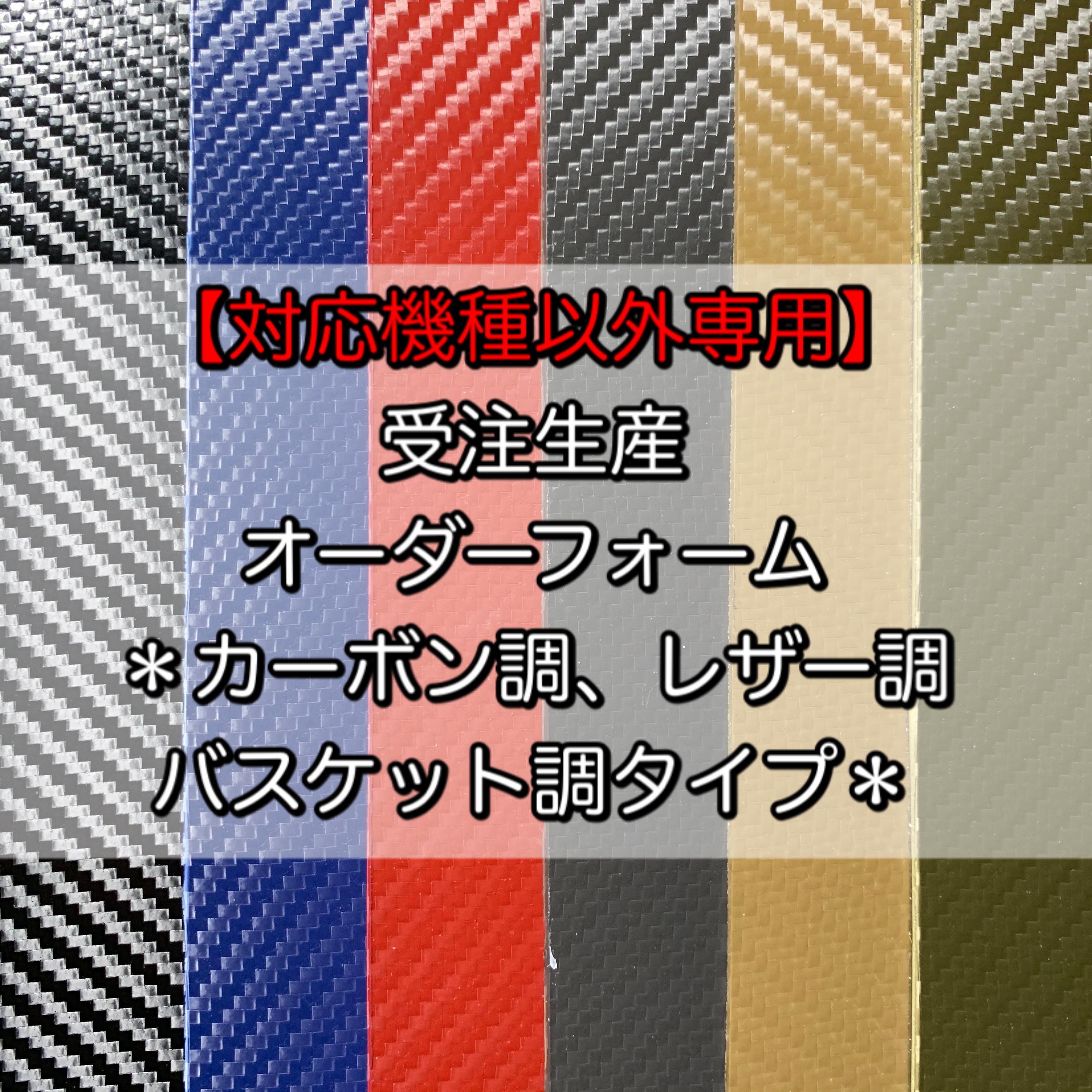 【非対応機種:受注生産用オーダーフォーム】カーボン調、レザー調、バスケット調タイプ