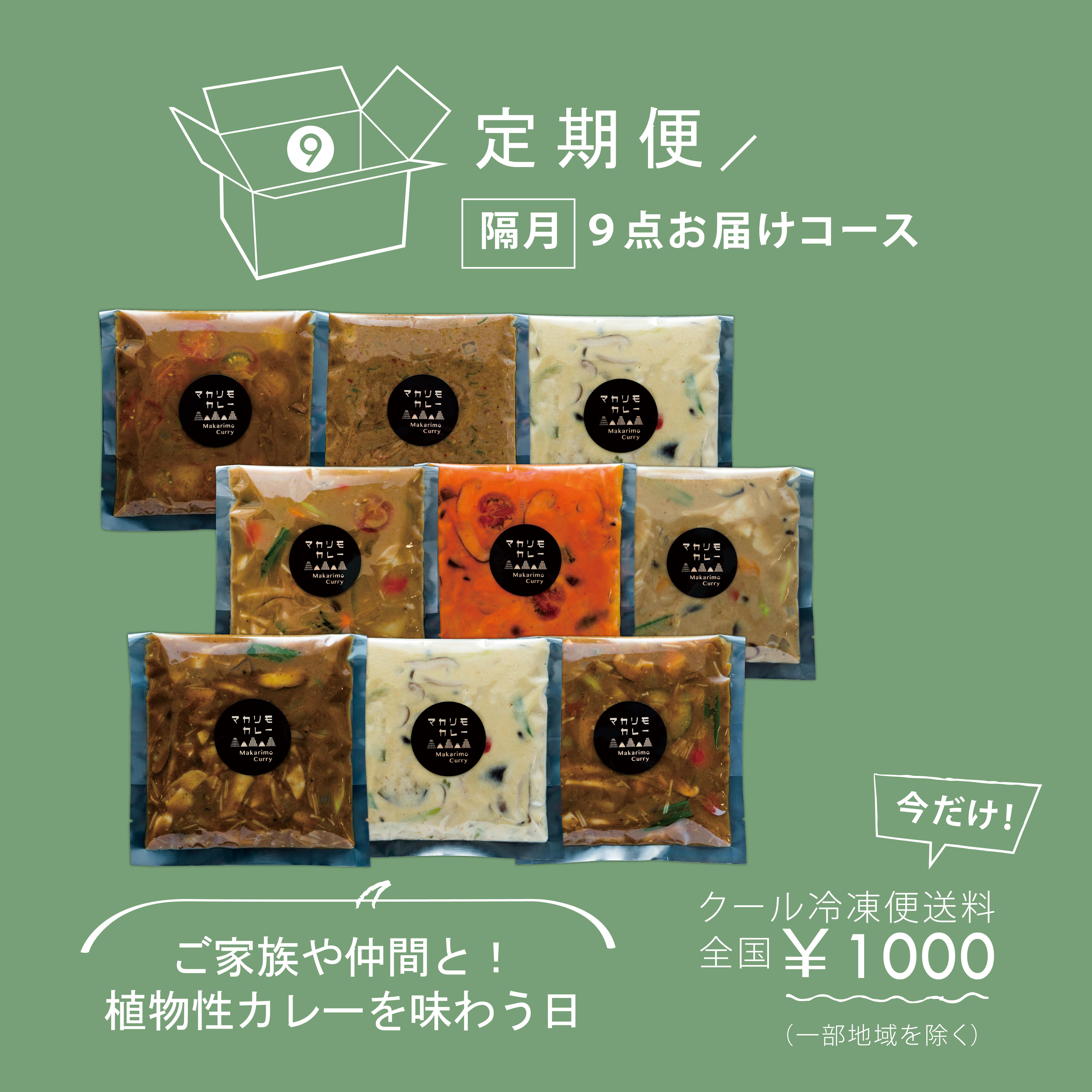 冷凍カレールウ / 隔月9点お届けコース / クール冷凍便送料1,000円(一部1,200円)でお届けします