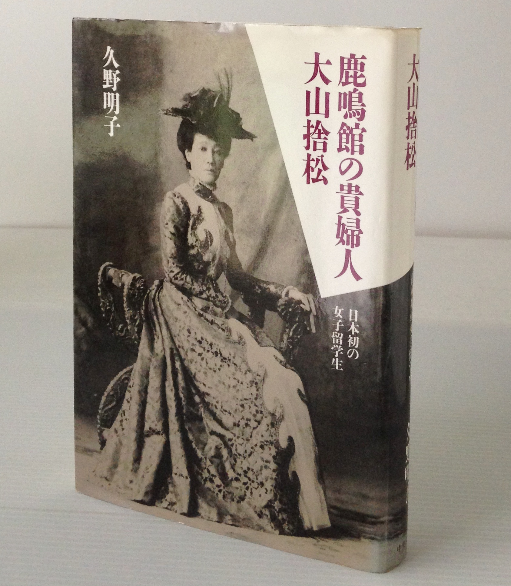 鹿鳴館の貴婦人大山捨松 : 日本初の女子留学生/久野明子 著 | 古書店 ...