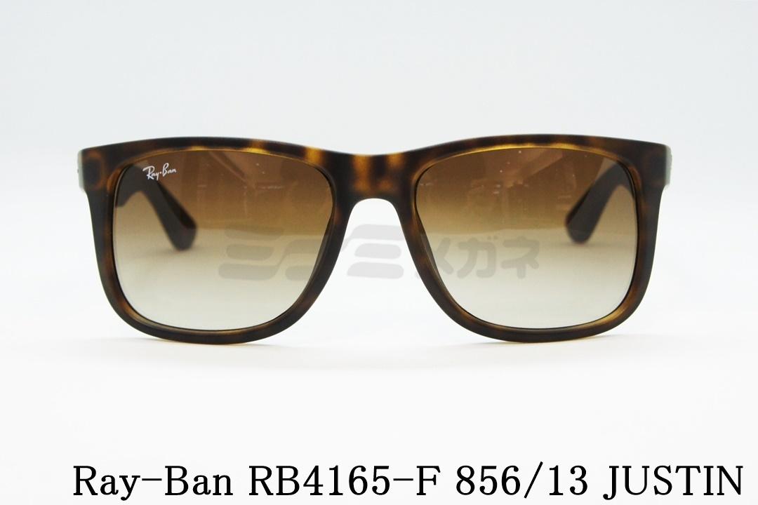 【山田涼介さん着用】Ray-Ban(レイバン)RB4165-F 856/13 JUSTIN ジャスティン