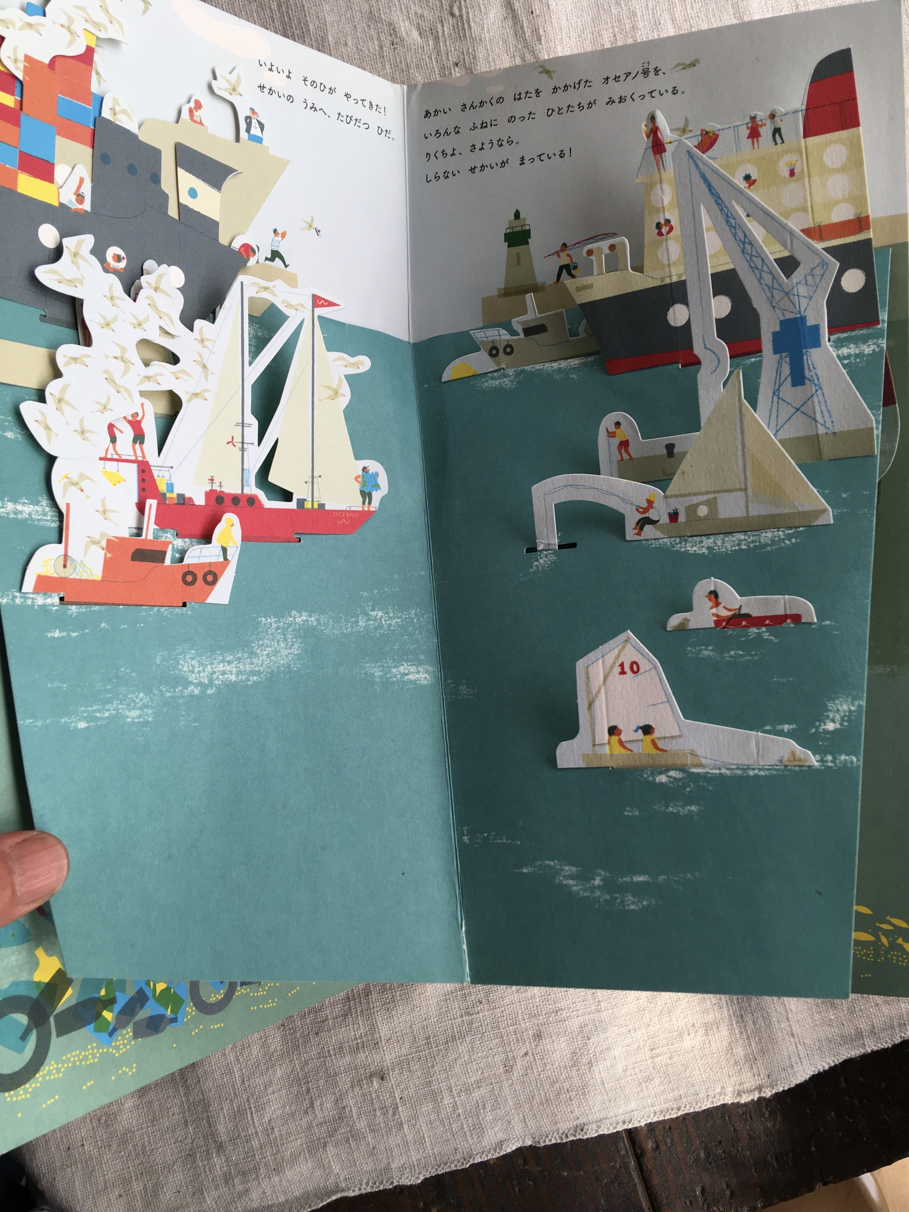とびだす絵本『オセアノ号、海へ!』 - 画像2