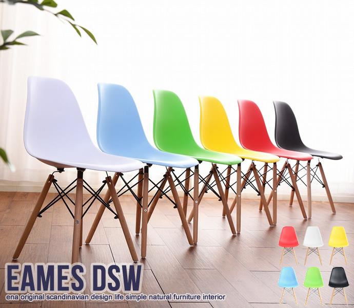 EAMES-DSW