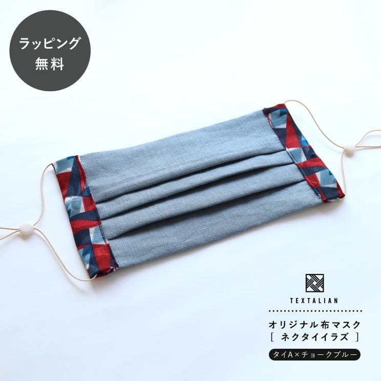 布マスク おしゃれ メンズ レディース 日本製 洗える テキスタリアン オリジナル 布マスク ネクタイイラズ タイA×チョークブルー aa-0159