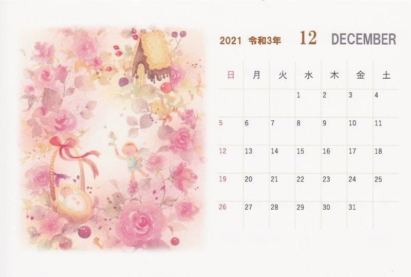 2021年卓上カレンダー(1セットのみ)