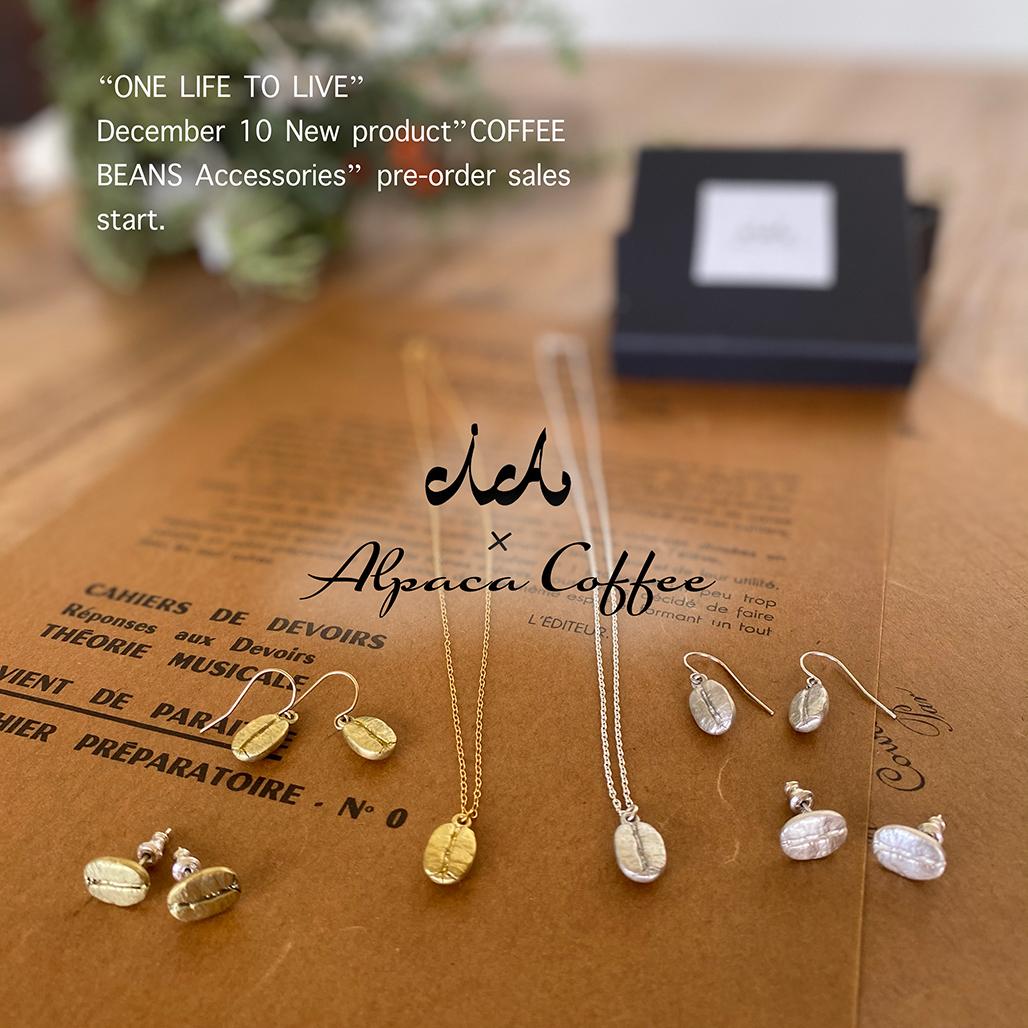〈OLTL〉 Blass|ピアス| COFFEEBEANS(ワイヤータイプ)