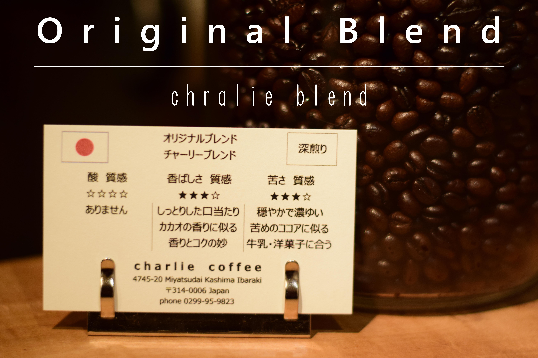 深煎り/オリジナルブレンド チャーリーブレンド 1kg