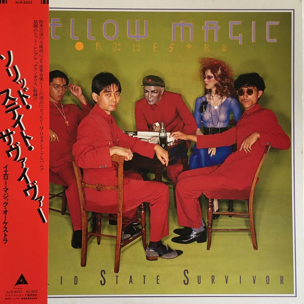 【LP・国内盤】YMO / ソリッド・ステイト・サヴァイヴァー
