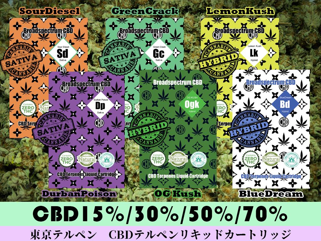 CBD70%テルペンリキッド カートリッジ /1.0ml