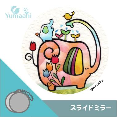 スライドミラー 携帯鏡 :象さんの応援花