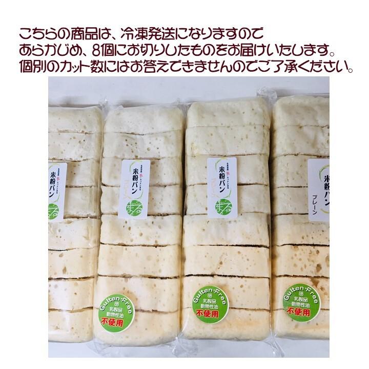 米粉パンセット