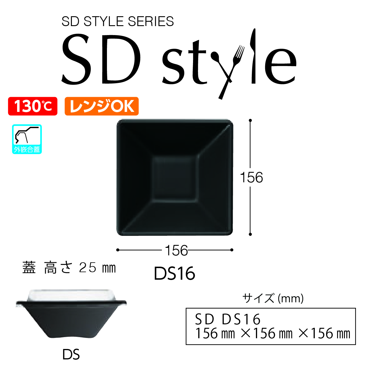 SDstyle DS16