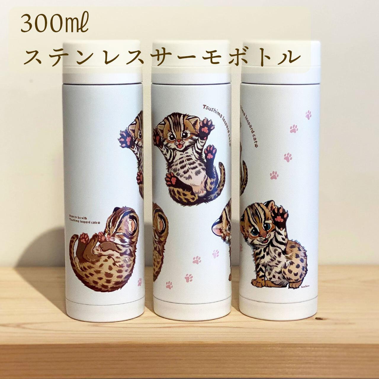 【受注生産】ツシマヤマネコ サーモボトル(300ml)