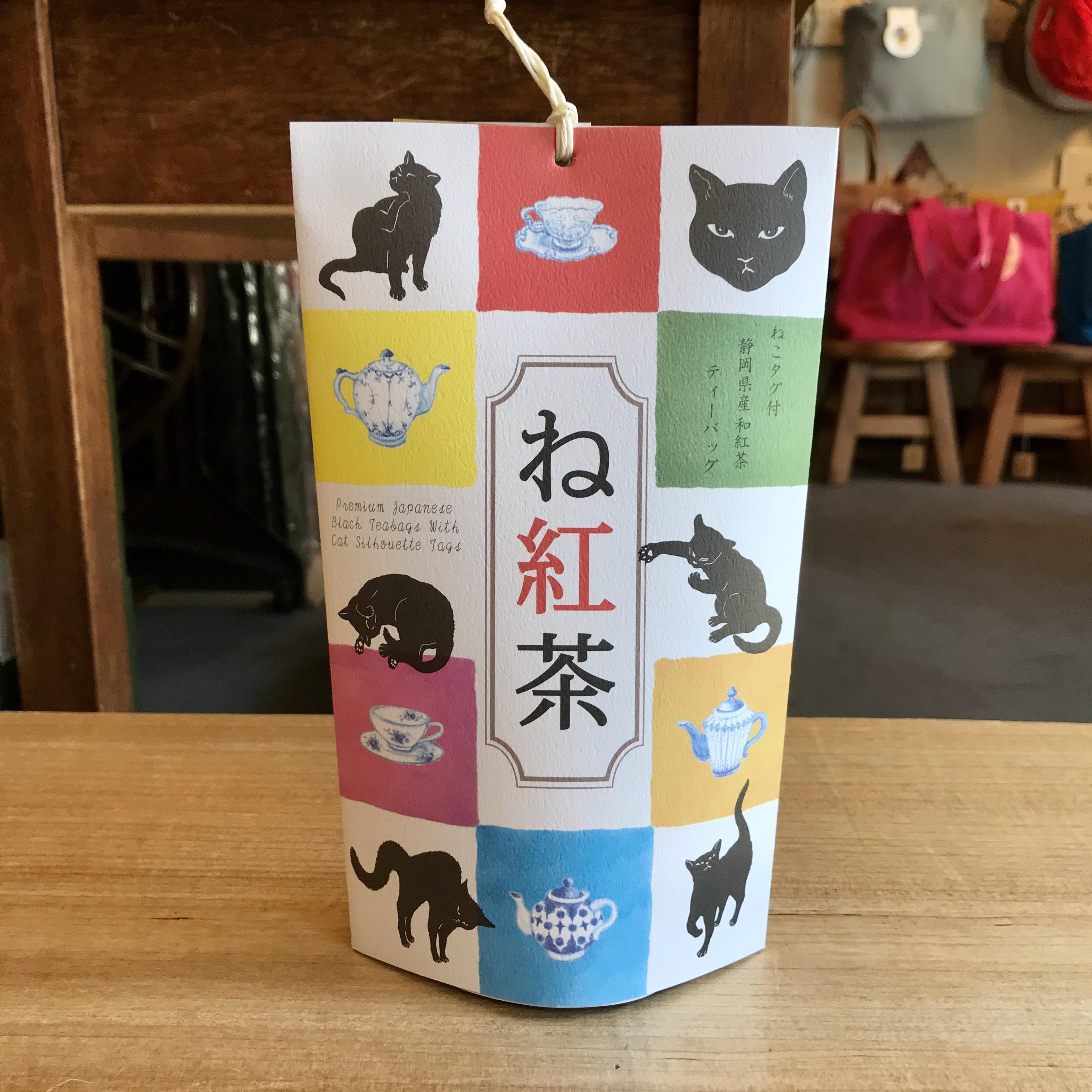 山壽杉本商店 ねこタグ付 ね紅茶
