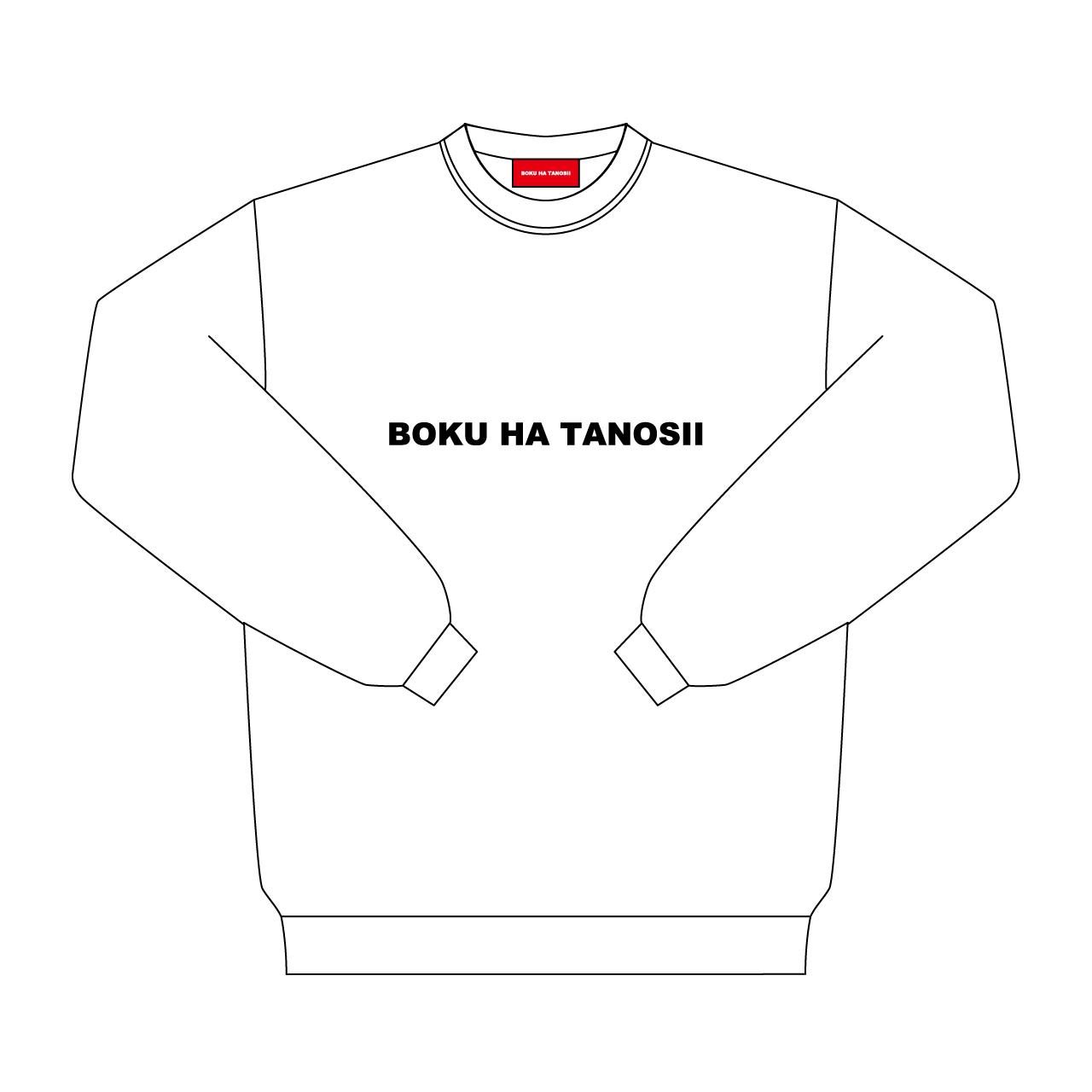 "BOKU HA TANOSII / ボクタノスウェット ""White"""
