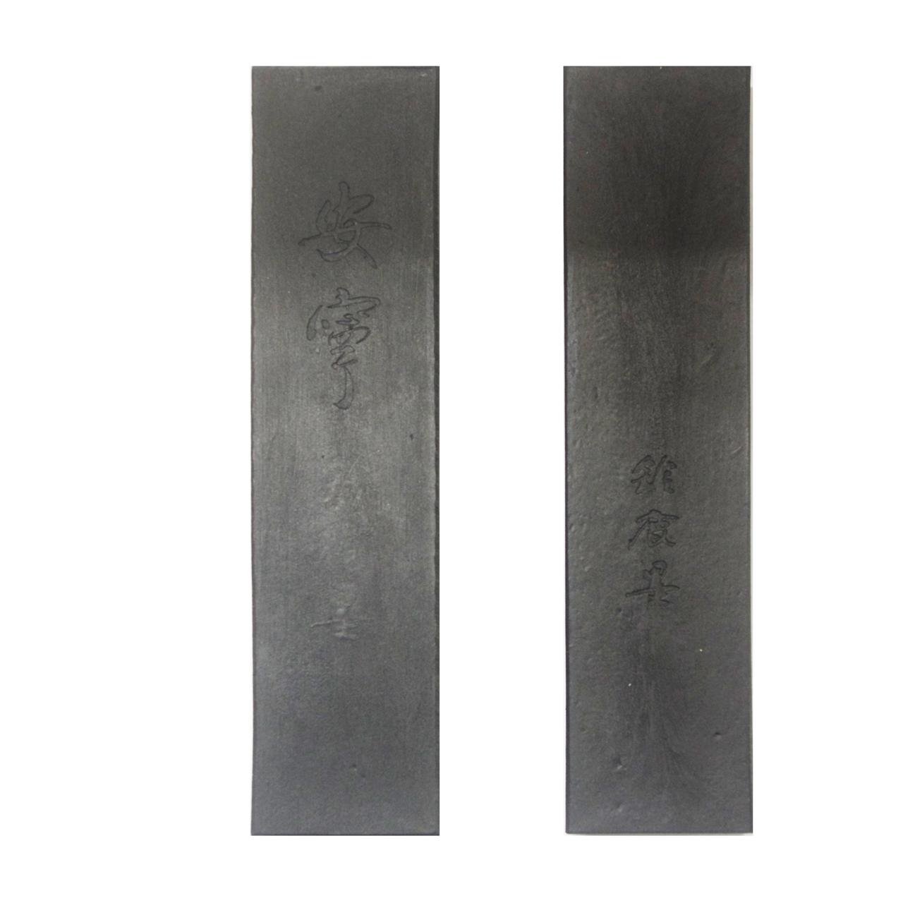 油煙墨 安寧5丁型(箱無し)