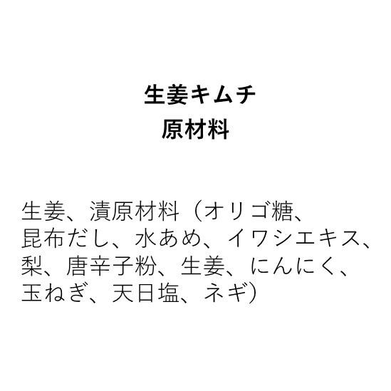 生姜キムチ(350g)