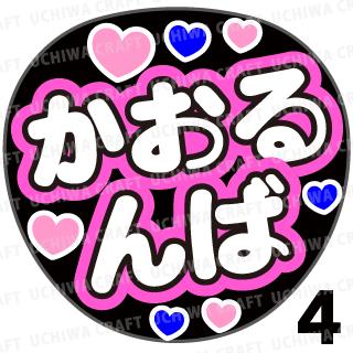 【プリントシール】【AKB48/チーム8/高岡薫】『かおるんば』コンサートや劇場公演に!手作り応援うちわで推しメンからファンサをもらおう!!
