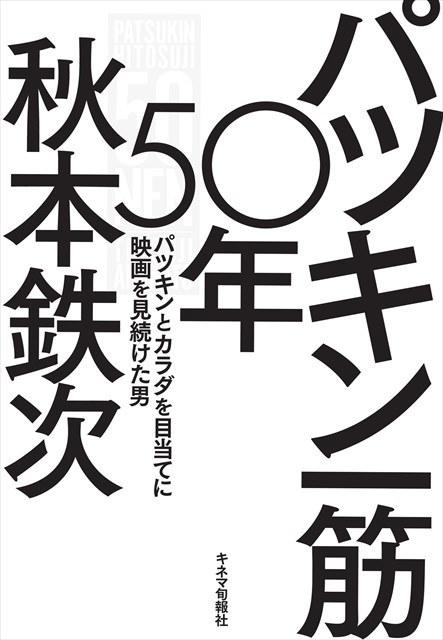 【サイン本】パツキン一筋50年 パツキンとカラダを目当てに映画を見続けた男
